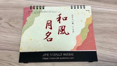 JFEシステムズ_2020⑤
