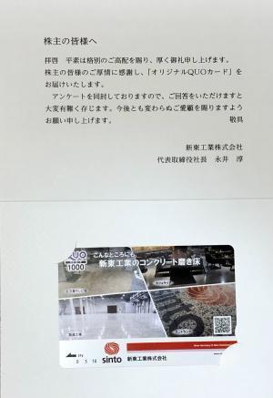 新東工業_2020③
