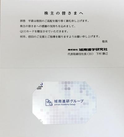 城南進学研究社_2020⑤