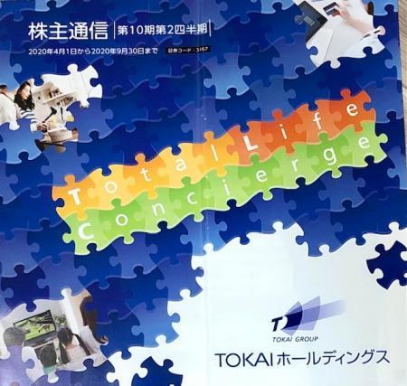 TOKAIホールディングス_2020⑤