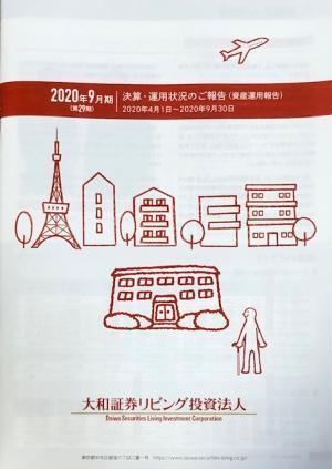 大和証券リビング投資法人_2020