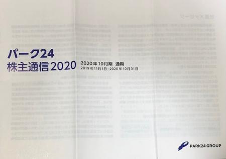 パーク24_2021