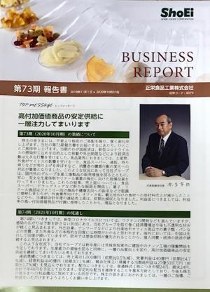 正栄食品工業_2021