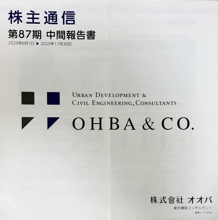 オオバ_2021