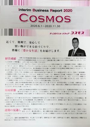 コスモス薬品_2021