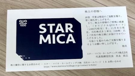 スター・マイカ_2021
