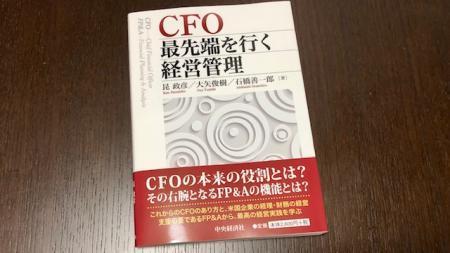 CFO最先端を行く経営管理_2021