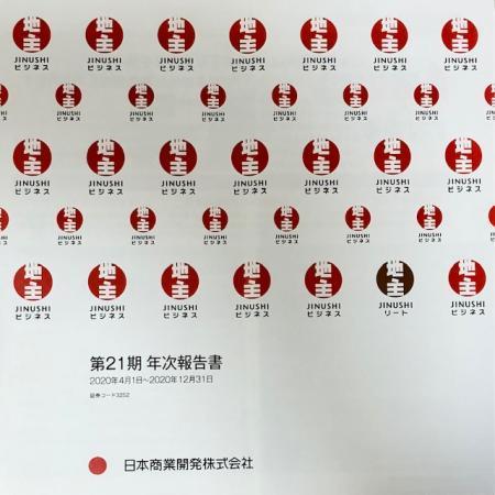 日本商業開発_2021