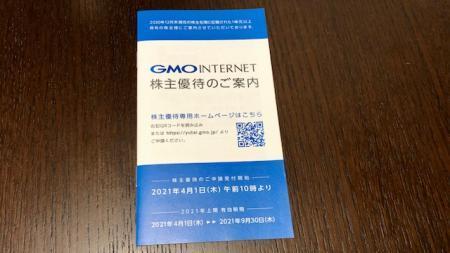 GMOインターネット_2021
