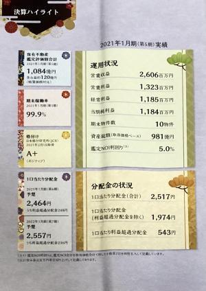 伊藤忠アドバンス・ロジスティクス投資法人_2021②