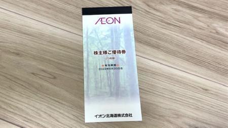 イオン北海道_2021