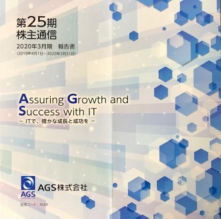 AGS_2020.jpg