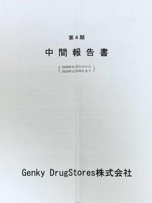 Genky_2021.jpg