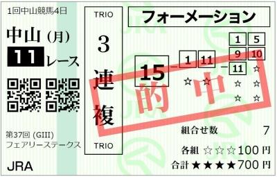 210111na113fuku.jpg