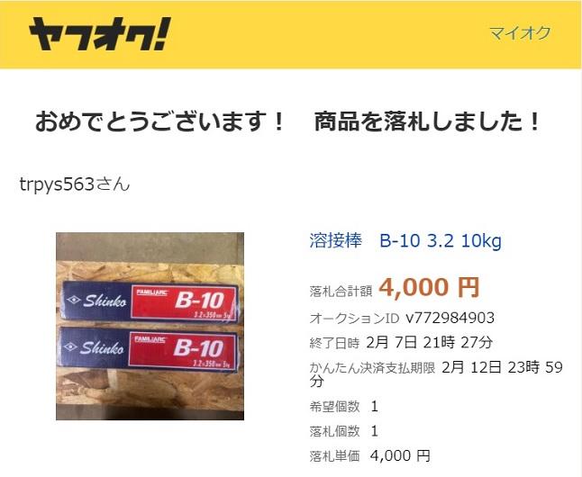 3-ポイントクーポン使って1823円でゲット