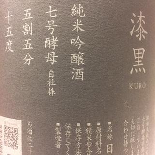 20201001漆黒KURO