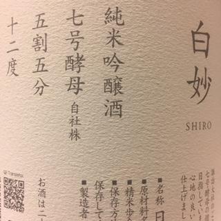 20201001白妙SHIRO