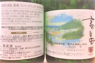 20201010高畠新酒