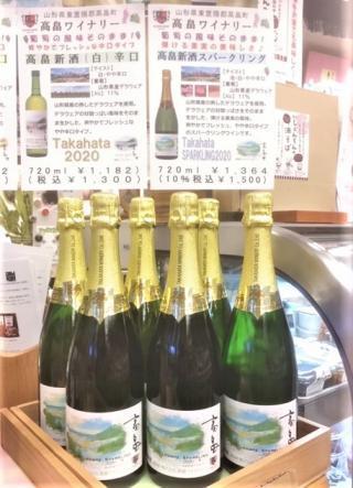 20201010高畠新酒スパークs