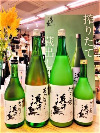 20201202浜千鳥新酒s