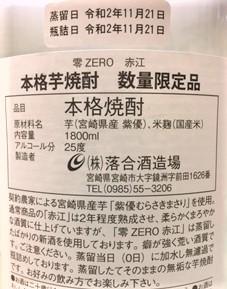 20201204ZERO.jpg