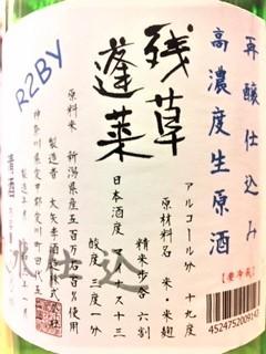 20210114貴醸酒b