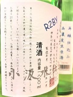 20210114貴醸酒c