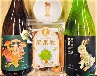 20210128純米酒