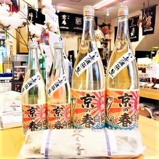 20210129京の春大漁旗新酒