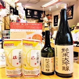 20210129京の春大吟醸