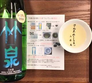 20210301竹泉山田錦純吟
