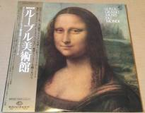 NHKルーブル美術館 1985年