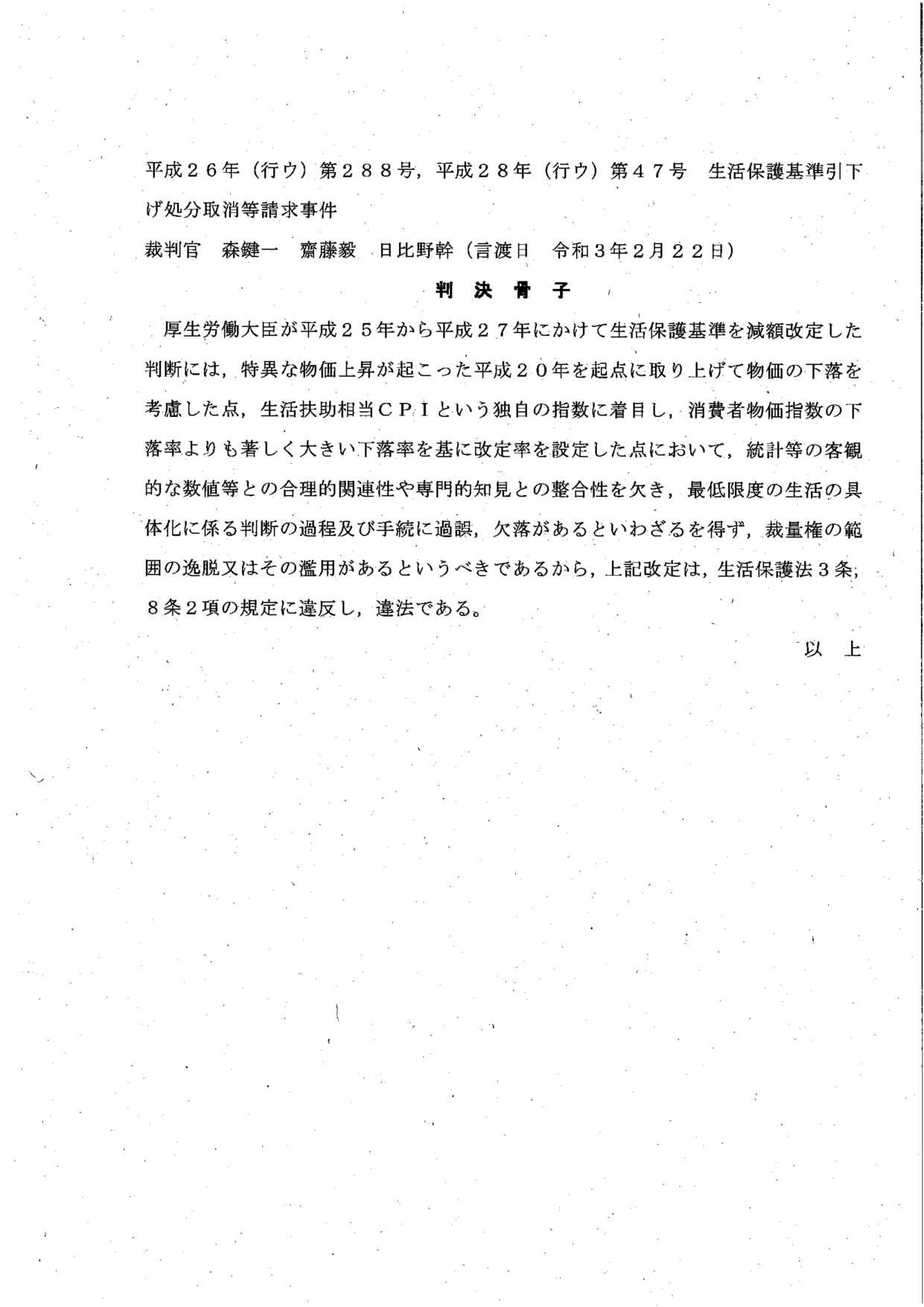 令和3年2月22日大阪地裁判決骨子