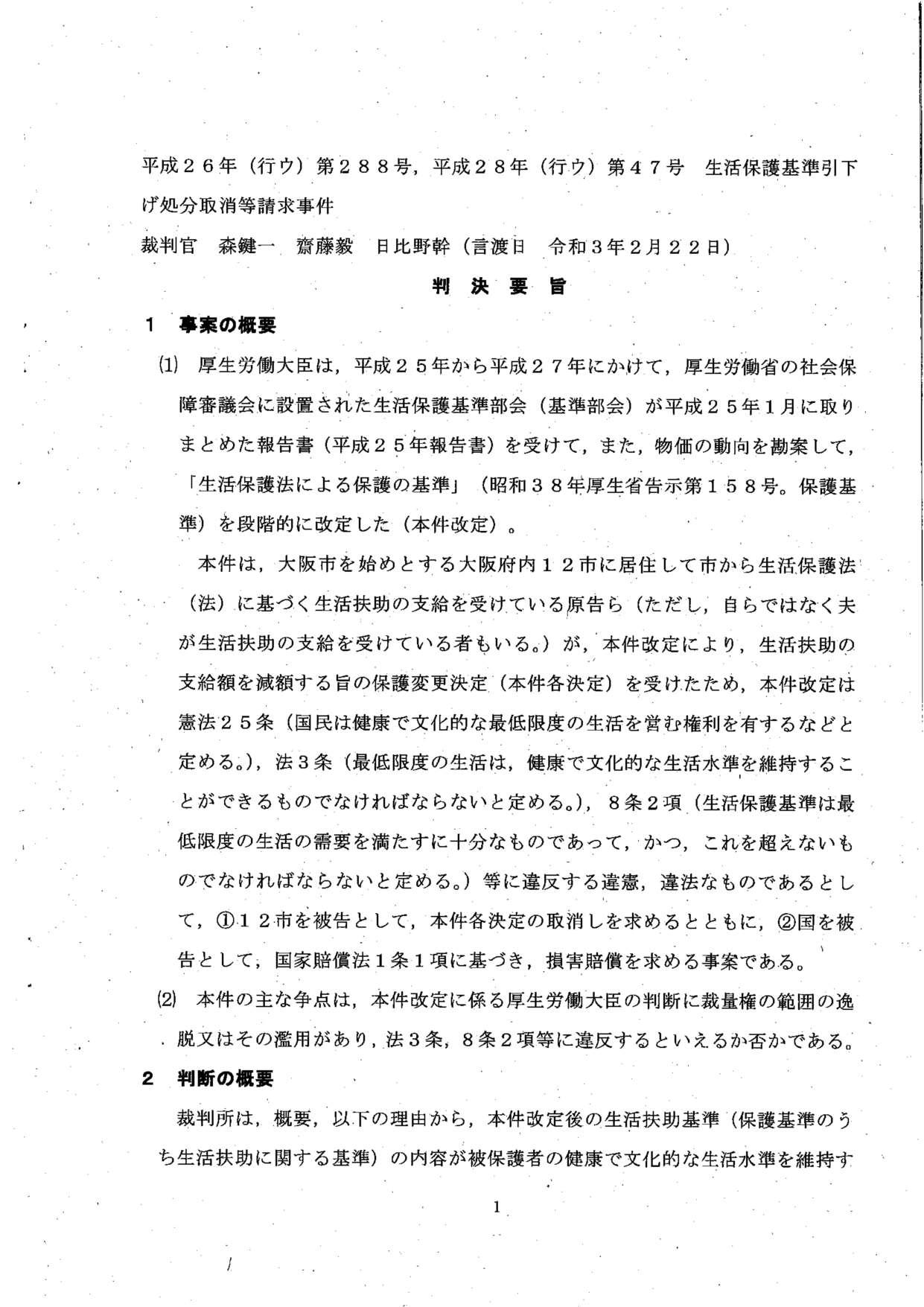 令和3年2月22日大阪地裁判決要旨