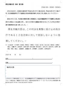 大阪地裁控訴するなFAX