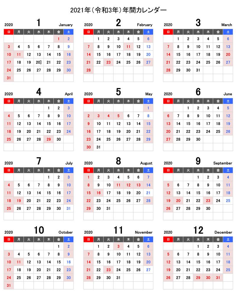 信和技研2021年(令和3年)営業日カレンダー