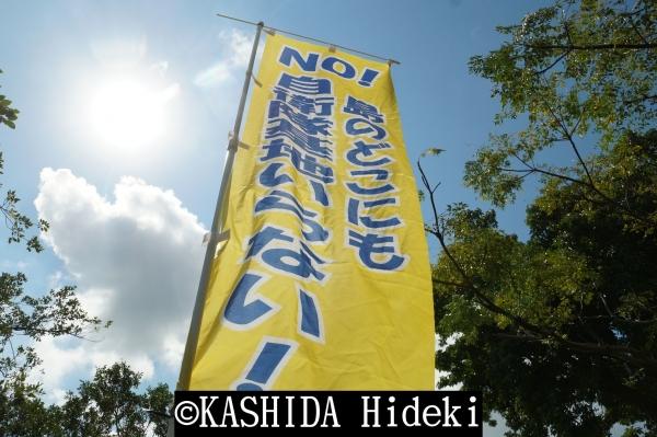 石垣島 自衛隊基地反対の旗1