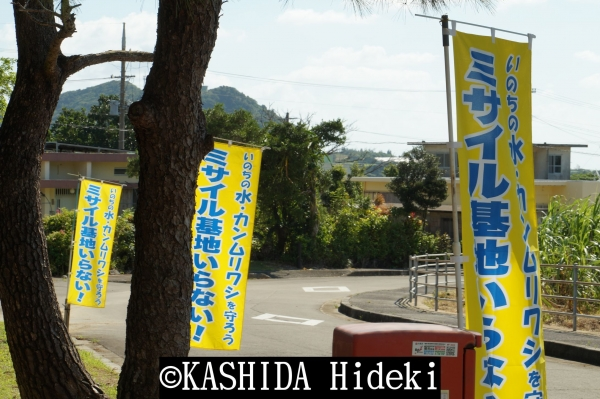 石垣島 自衛隊基地反対の旗2