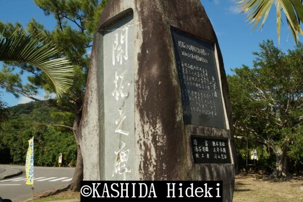 石垣島 於茂登集落の開墾の碑