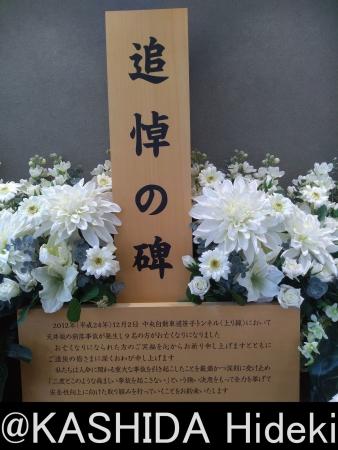 初狩PAの追悼の碑