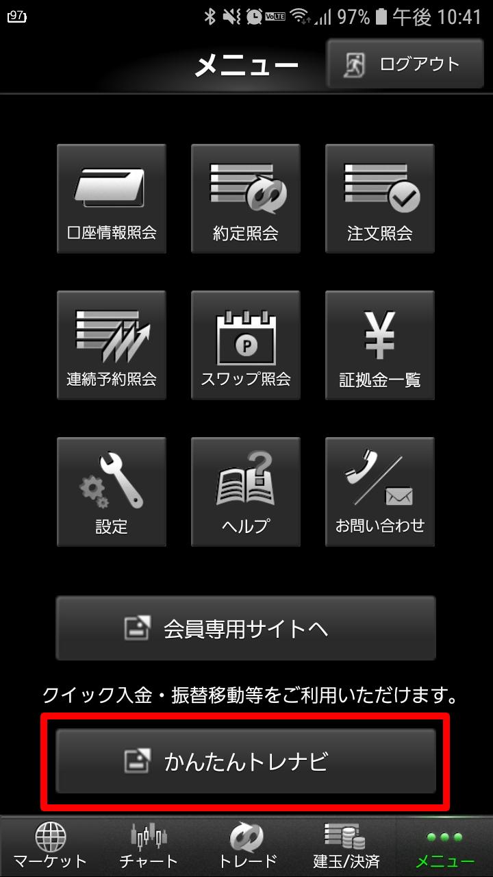 スマホアプリ_マネーパートナーズ
