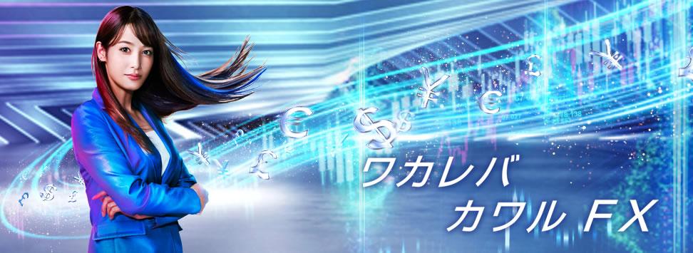 【少額FX】たった4円でFXができるSBIFXトレード!