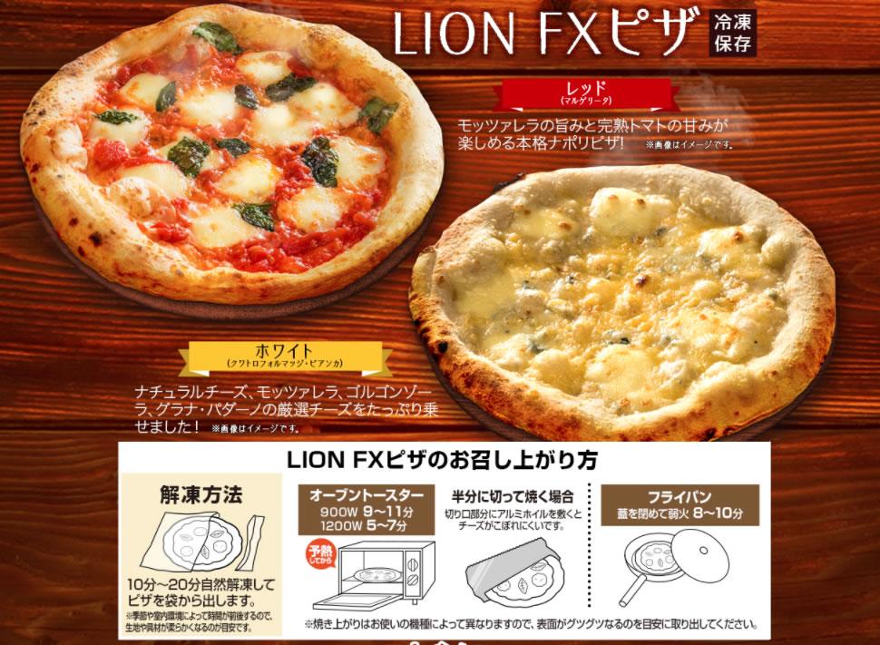 LION FXピザ