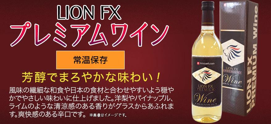 LION FXワイン