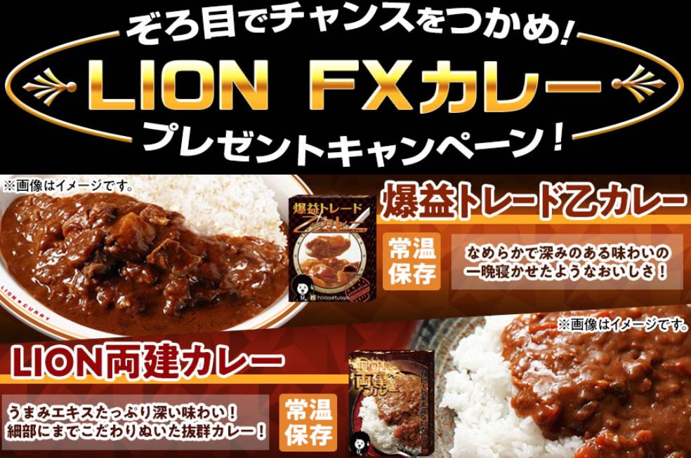 LION FXカレー