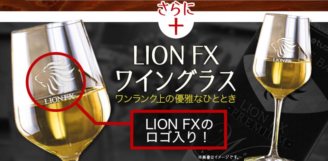 LION FXワイングラス