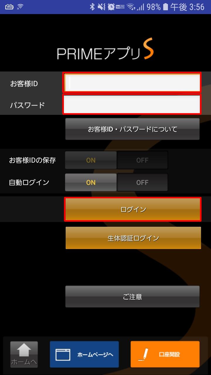 FXプライム byGMOのアプリへログイン