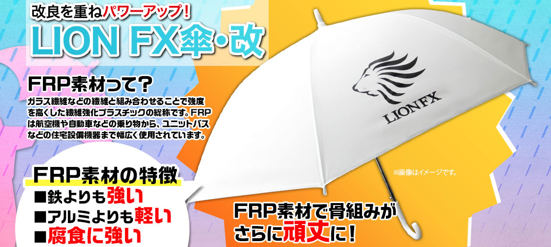 LION傘・改 FRP素材