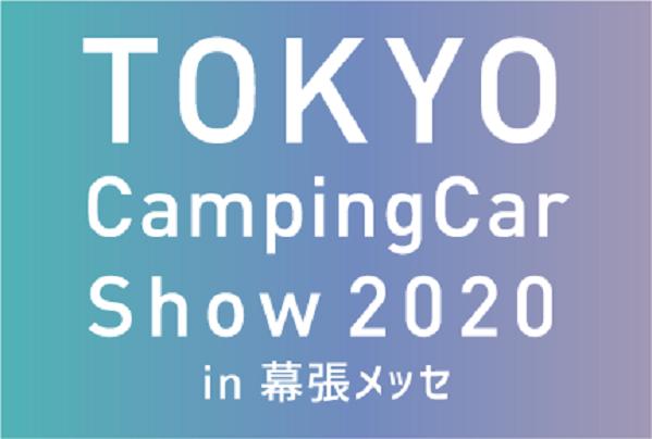 東京キャンピングカーショー2020 in幕張メッセ
