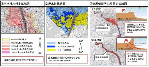 s-2000530洪水浸水想定区域図等表示例
